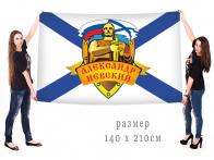 Большой ВМФ флаг Александр Невский