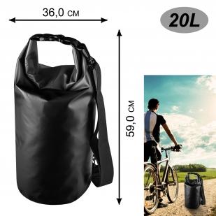 Водонепроницаемая сумка (20 литров, черная)