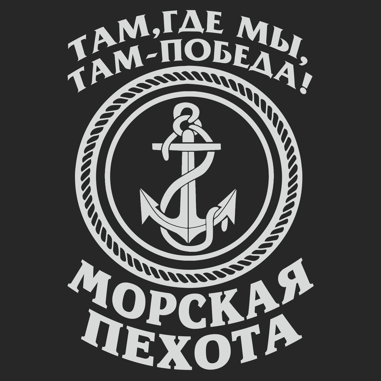 Военная мужская футболка Морская пехота