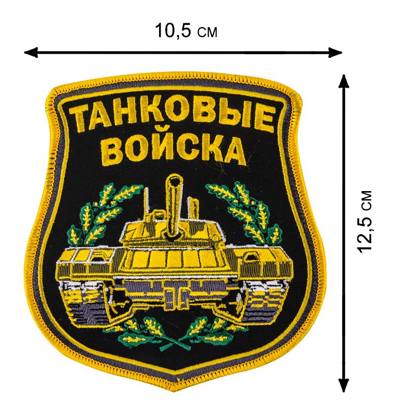 Военная большая сумка с нашивкой Танковые Войска 08032B Black