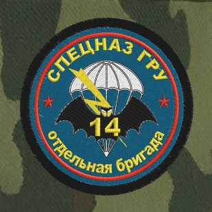 Военная кепка с шевроном 14 ОБрСпН