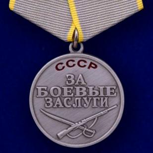 """Медаль """"За боевые заслуги"""" СССР"""
