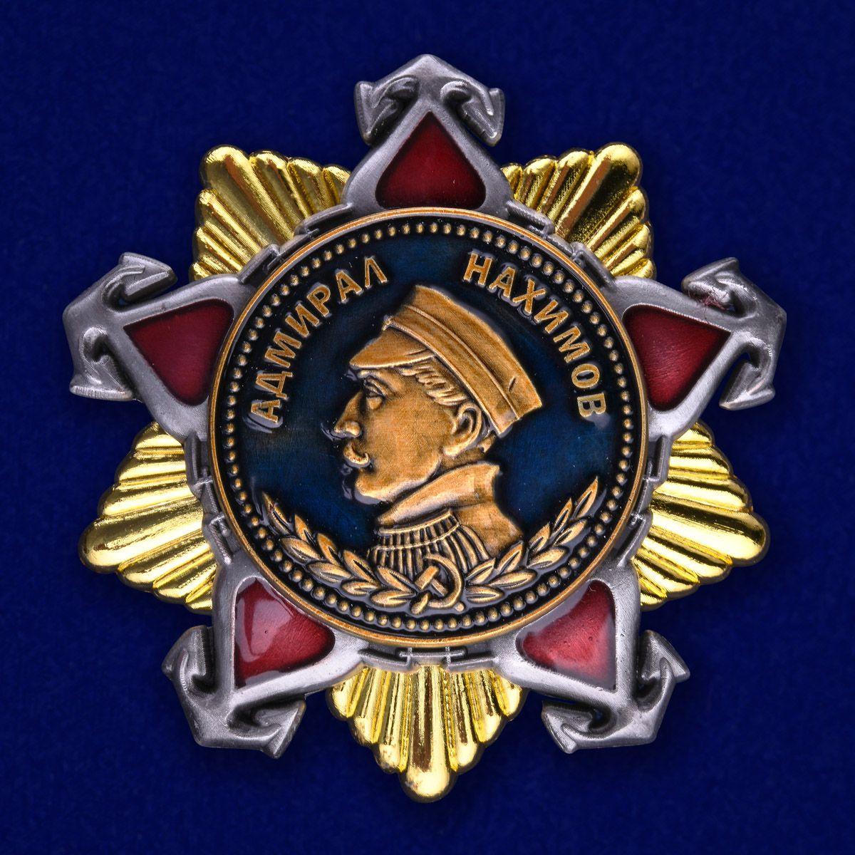 Орден Нахимова 1 степени