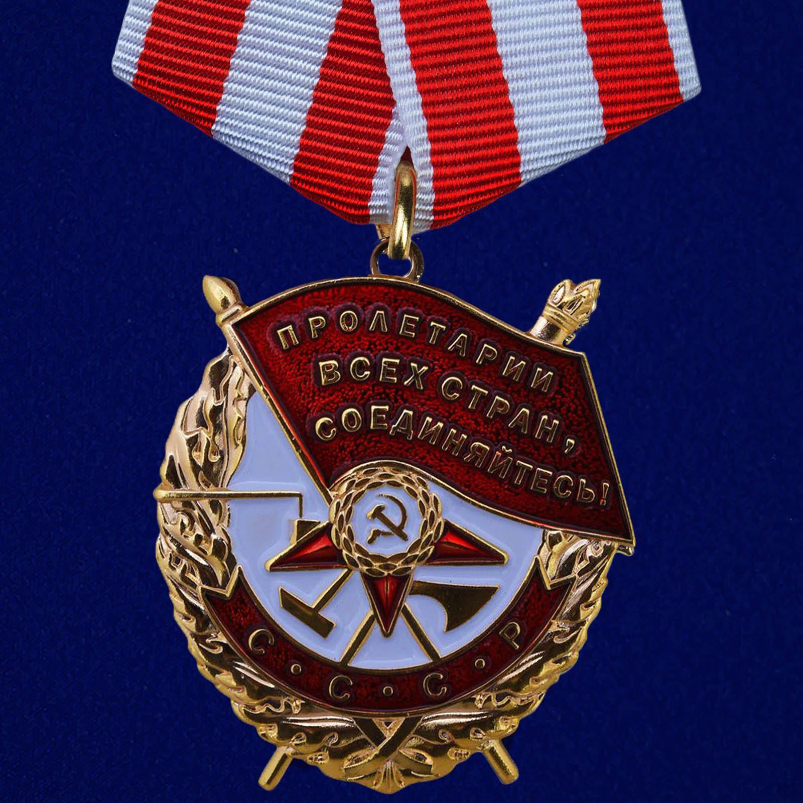 Орденн Красного Знамени на колодке