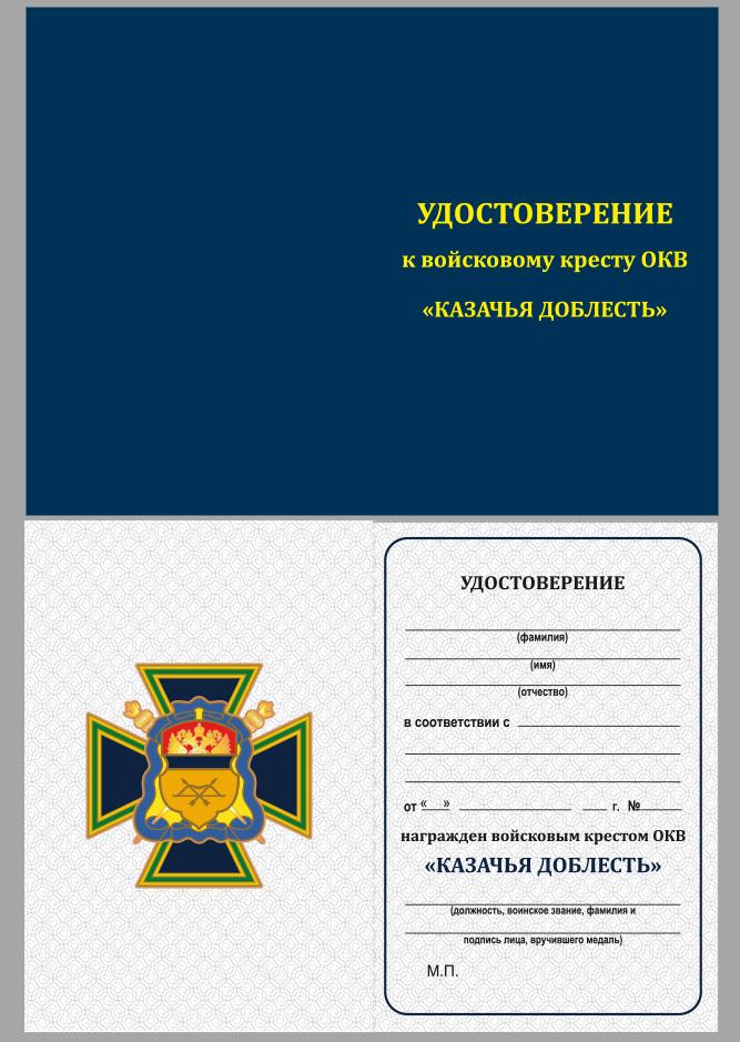 """Удостоверение к войсковому кресту Оренбургского ВКО """"Казачья доблесть"""""""