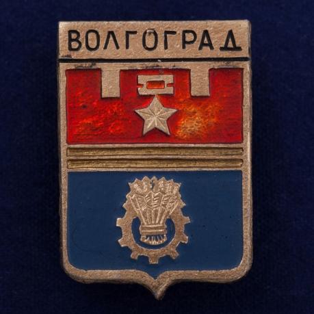 Волгоградский значок