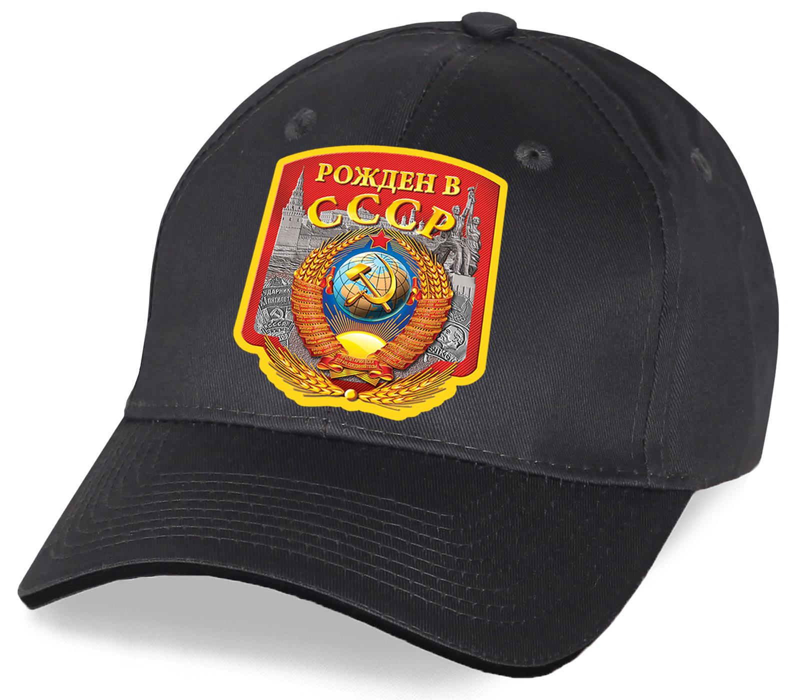 Кепка с авторской эмблемой «Рожден в СССР»
