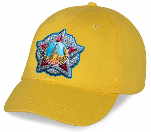 Вся Москва уже купила, а ты что хуже всех? Спеши и ты сделать покупку, зайди в наш каталог и закажи желтую бейсболку из хлопка с принтом высшей военной награды - Ордена Победы