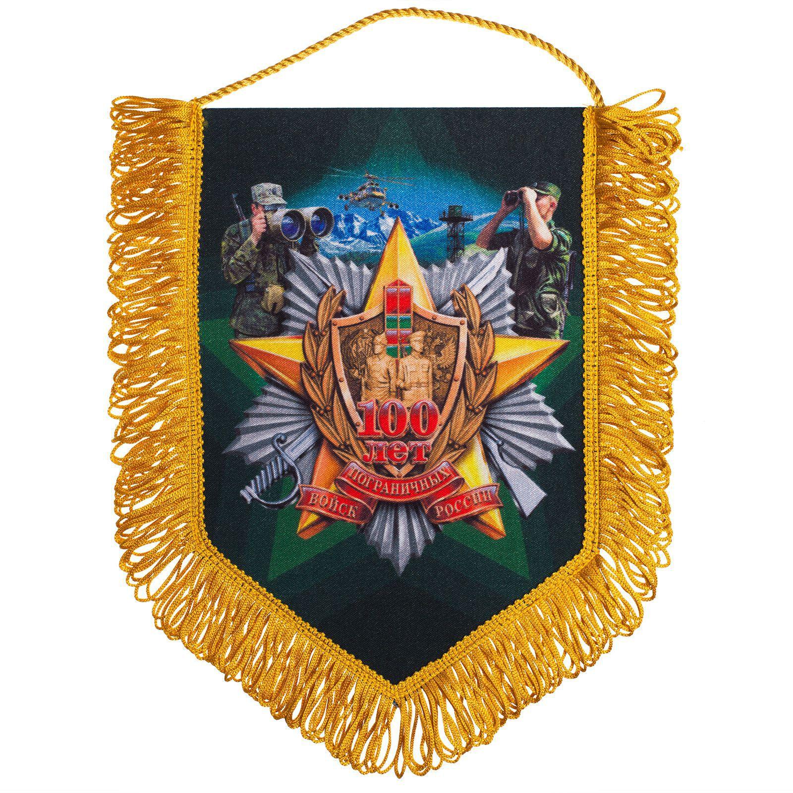"""Вымпел """"100 лет Пограничным войскам"""""""