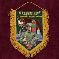 """Вымпел """"102 Выборгский ПогО"""""""