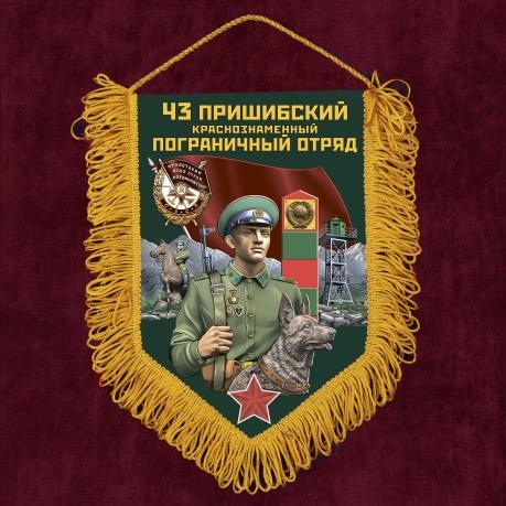 """Вымпел """"43 Пришибский ПогО"""""""