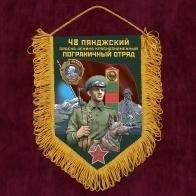 """Вымпел """"48 Пянджский ПогО"""""""