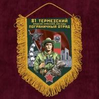 """Вымпел """"81 Термезский ПогО"""""""