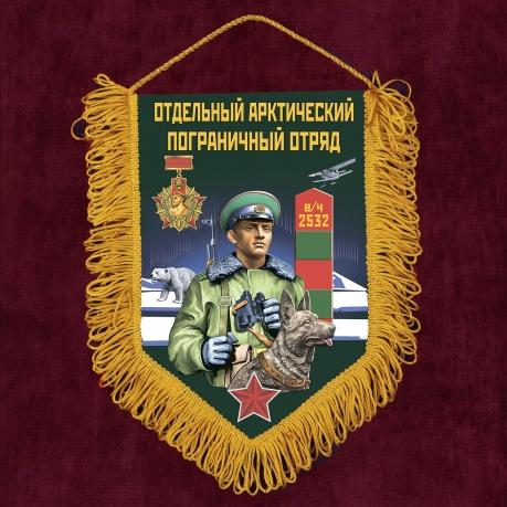 """Вымпел """"Арктический ПогО"""""""