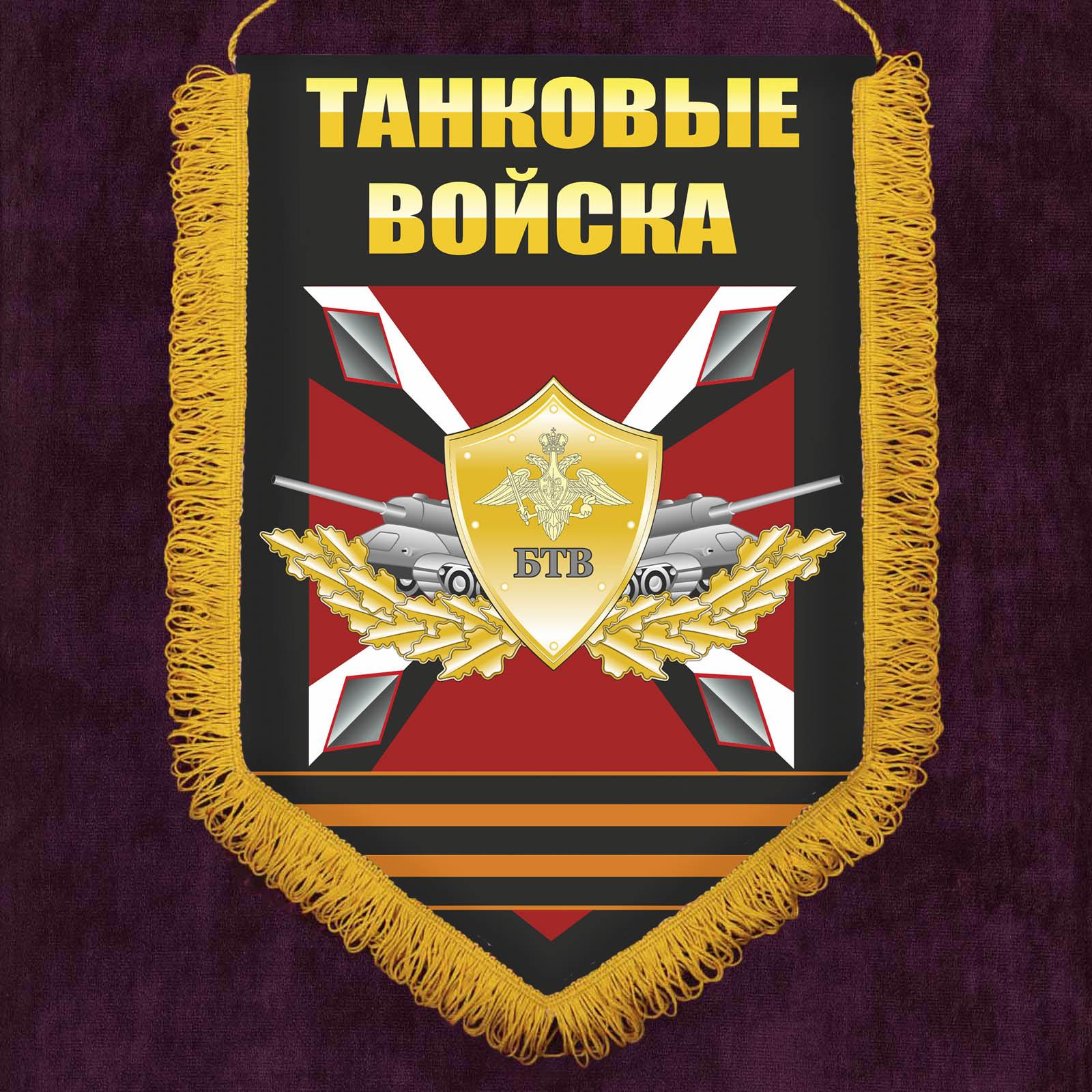 Вымпел БТВ в подарок танкисту