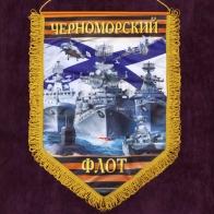 """Купить вымпел """"Черноморский флот"""" с доставкой"""