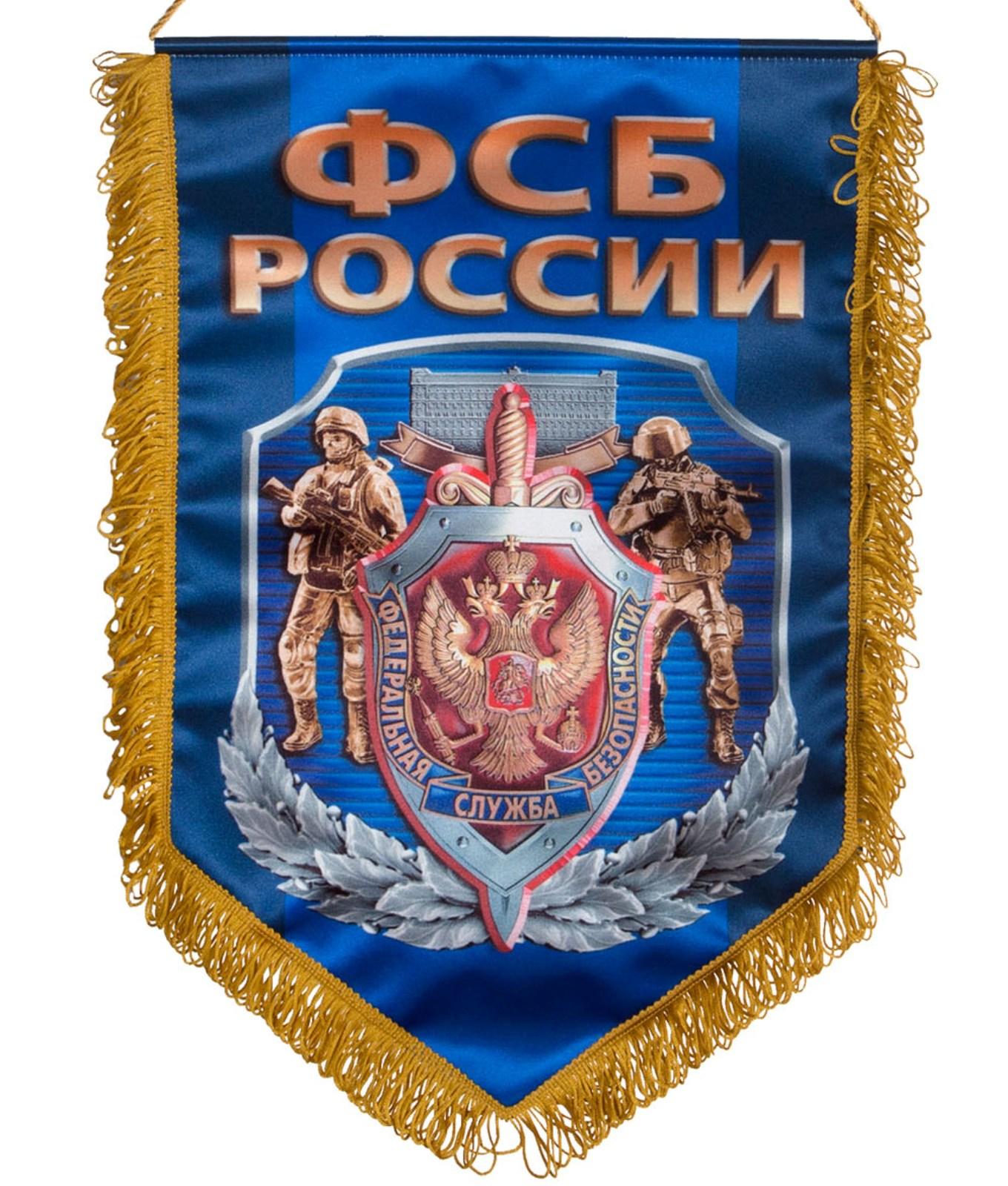 Сувенирный вымпел ФСБ России в подарок