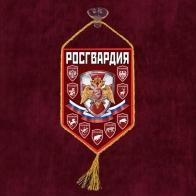 """Вымпел на присоске """"Росгвардия РФ"""""""