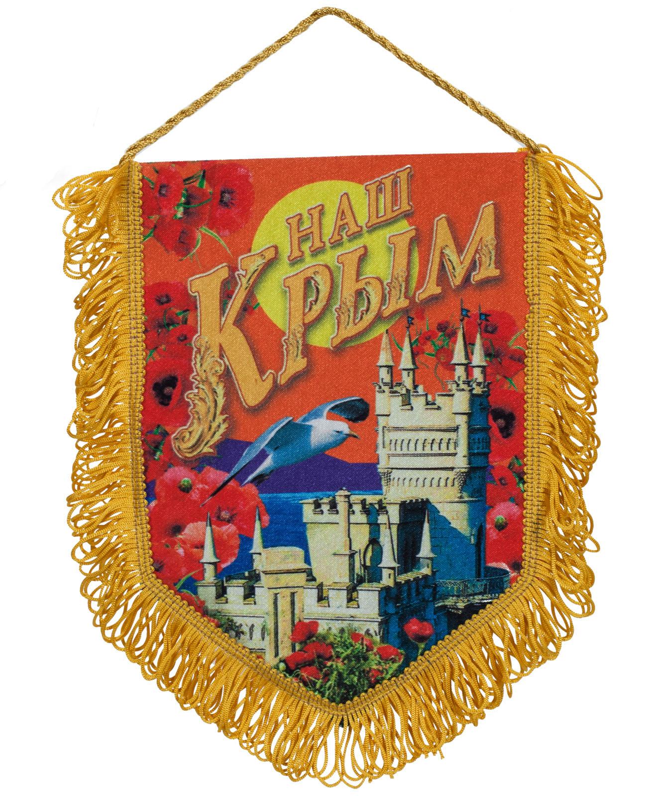 """Вымпел """"Наш Крым"""""""