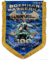 """Вымпел подарочный """"100-летний юбилей Военной разведки"""""""