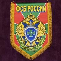 """Купить вымпел """"Пограничная служба ФСБ РФ"""""""