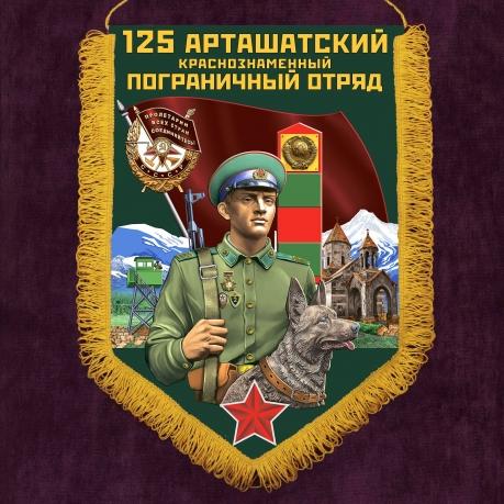 """Вымпел Пограничных войск """"Арташатский ПогО"""""""