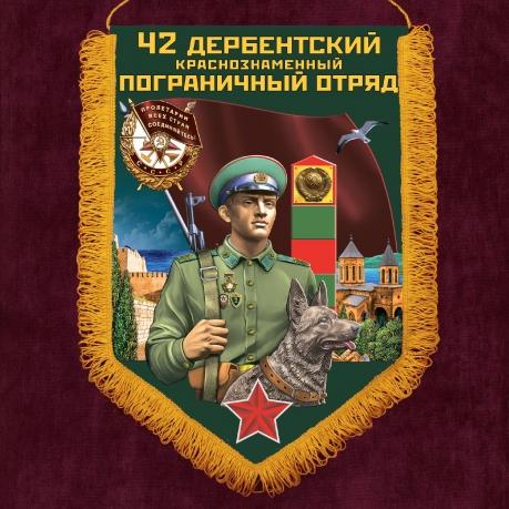 Вымпел Погранвойск 42 Дербентский ПогО