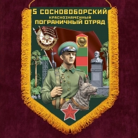 """Вымпел Погранвойск """"5 Сосновоборский ПогО"""""""