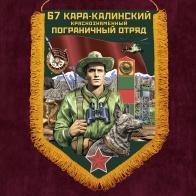 """Вымпел Погранвойск """"67 Кара-Калинский ПогО"""""""