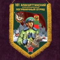 """Вымпел Погранвойск """"Алакурттинский ПогО"""""""