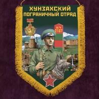 """Вымпел Погранвойск """"Хунзахский ПогО"""""""