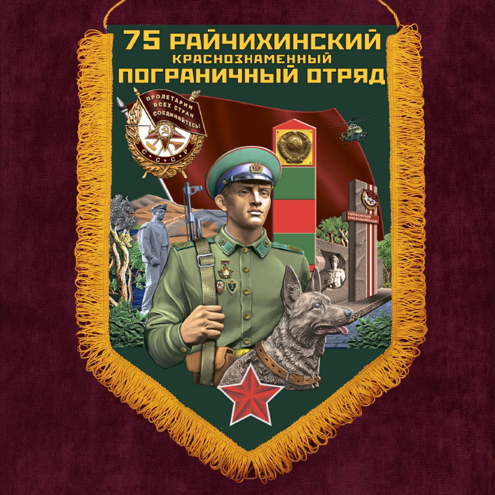 Вымпел Погранвойск Райчихинский ПогО