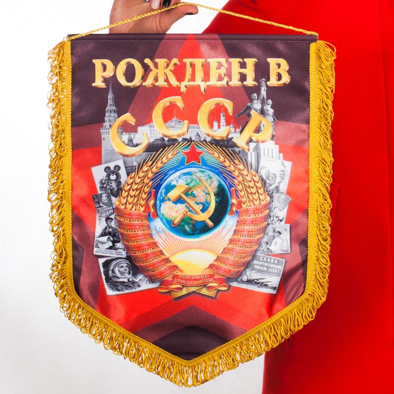 """Вымпел """"Рожден в СССР"""" купить выгодно"""
