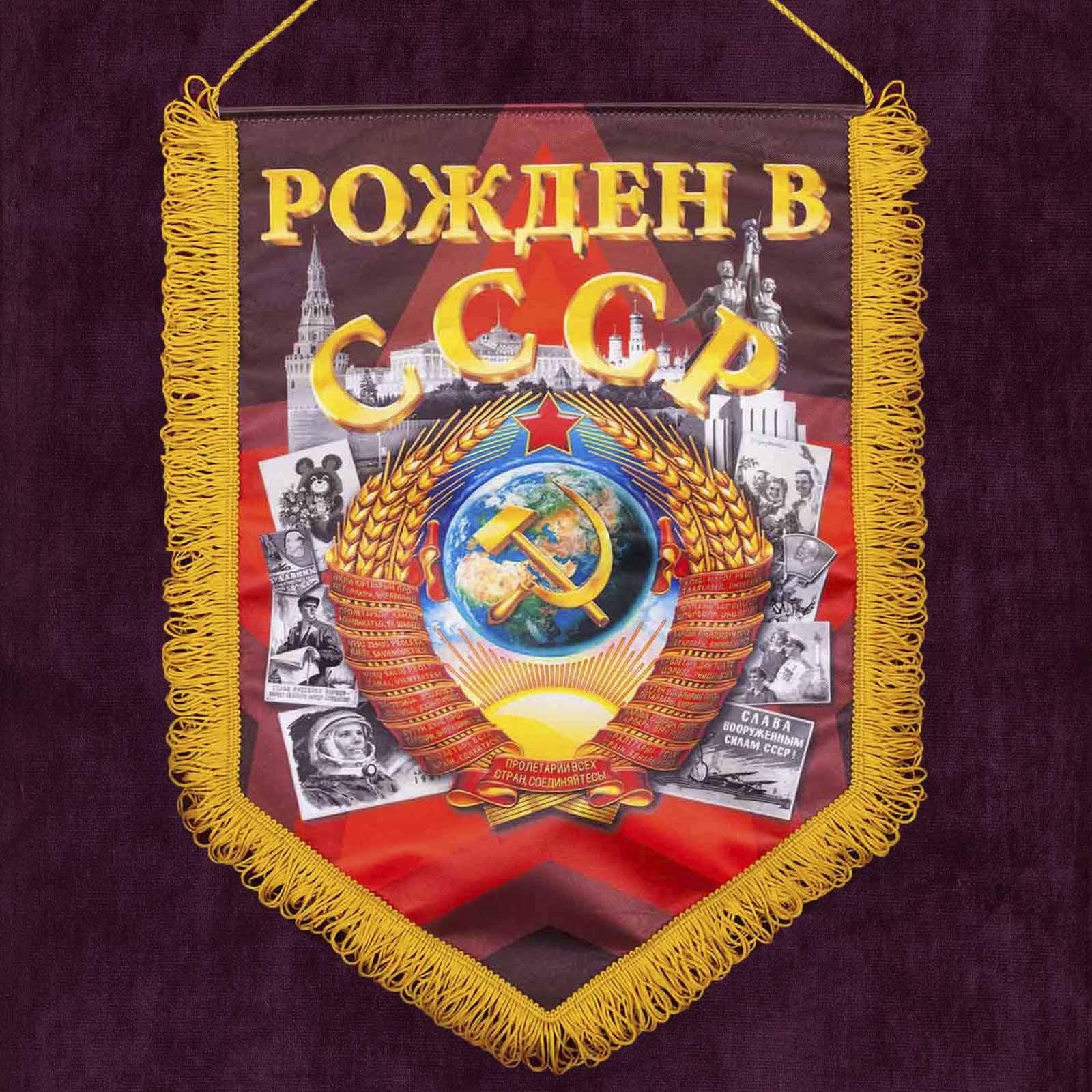 """Вымпел """"Рожден в СССР"""" купить с доставкой"""