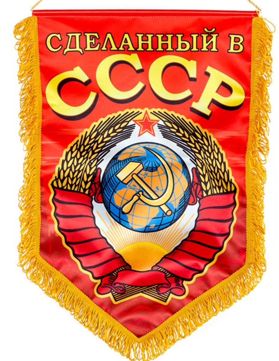 Вымпел с советской символикой
