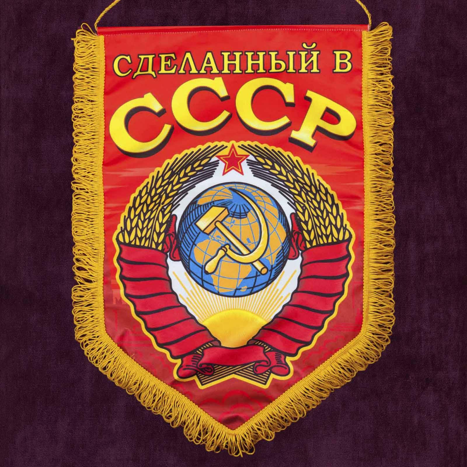 Вымпел с советской символикой купить в подарок