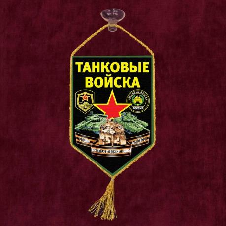 """Вымпел """"Танковые войска"""" на присоске"""