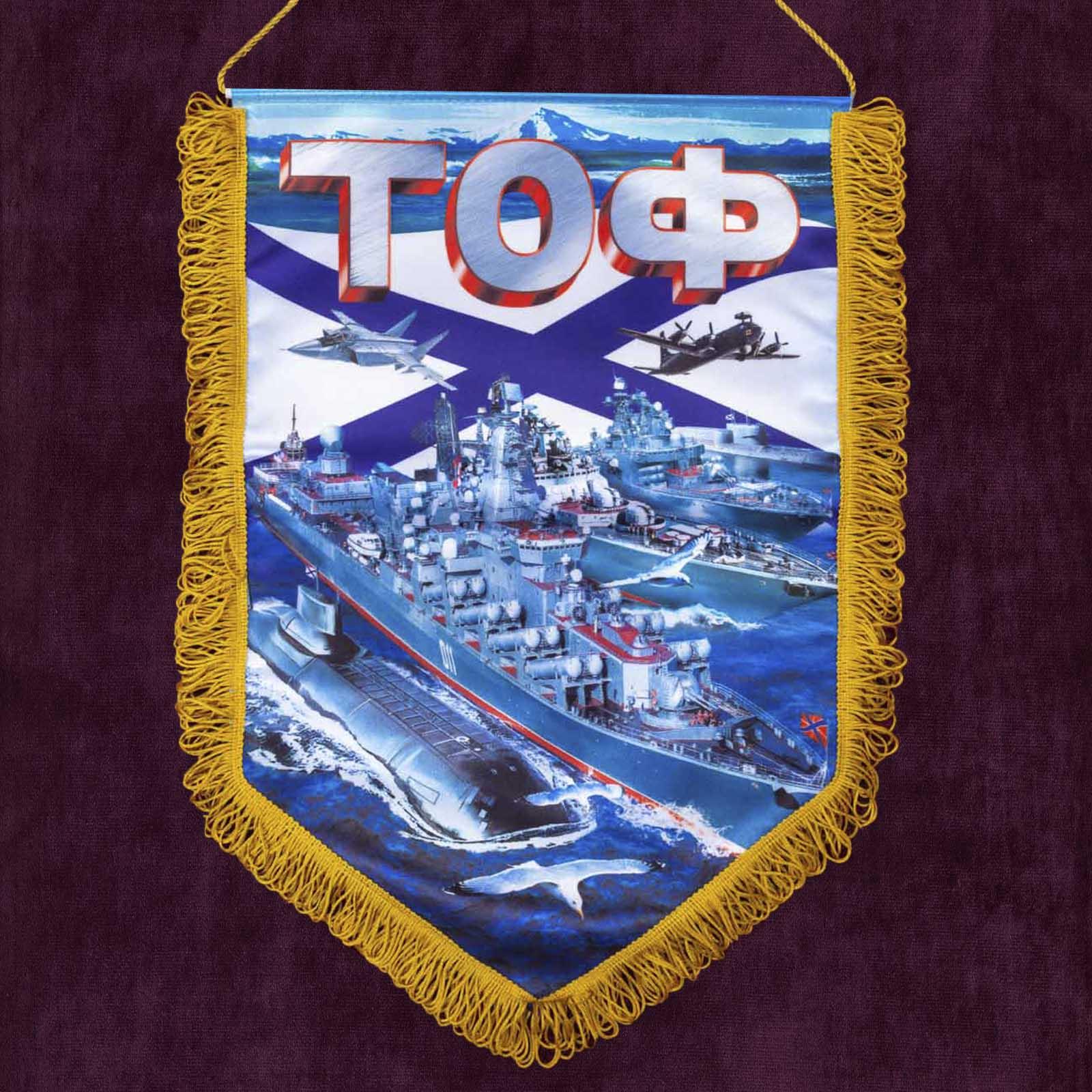 """Вымпел """"Тихоокеанский флот"""" купить по выгодной цене"""