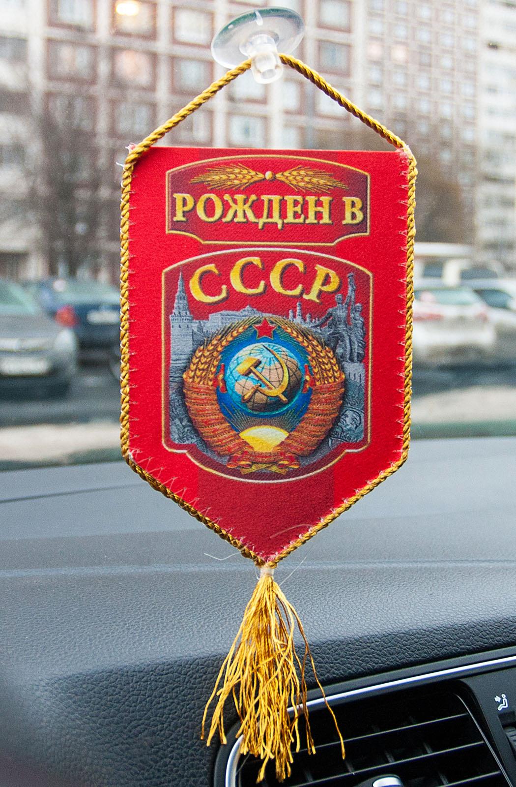 """Вымпел в машину """"Рождён в СССР"""" с доставкой"""