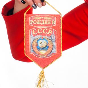 """Вымпел в машину """"Рождён в СССР"""""""