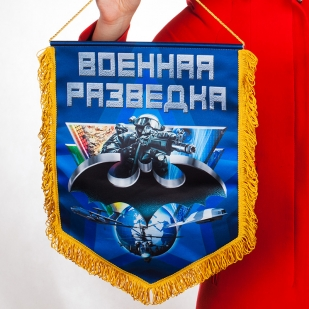 """Вымпел """"Военная разведка"""" в подарок"""