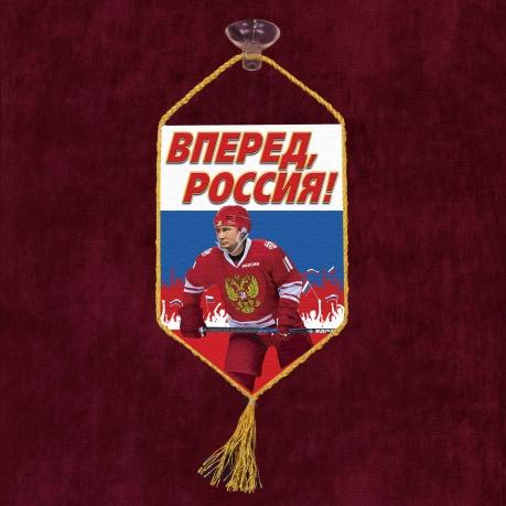Автомобильный вымпел Вперед, Россия!