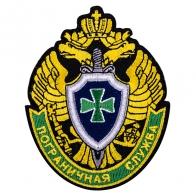Вышитая нашивка-эмблема Пограничной службы