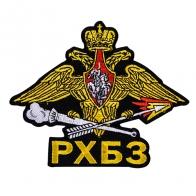 Вышитая термонашивка войск РХБЗ