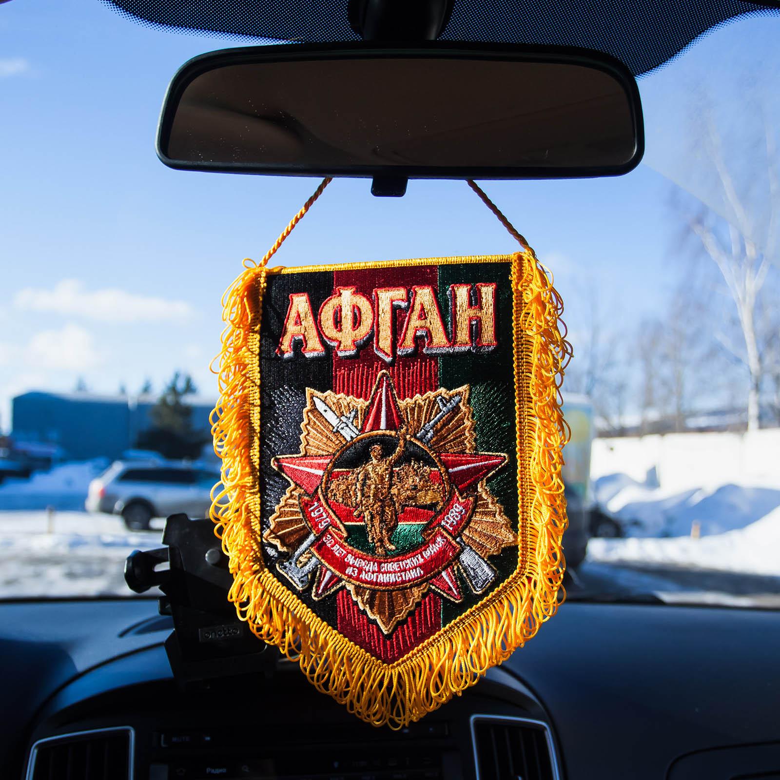 Заказать в Москве военный вымпел с символикой Афганистана