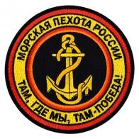 Термоклеевый вышитый шеврон Морской пехоты России