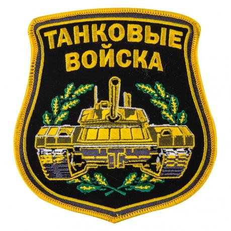"""Вышитый шеврон """"Танковые войска"""""""