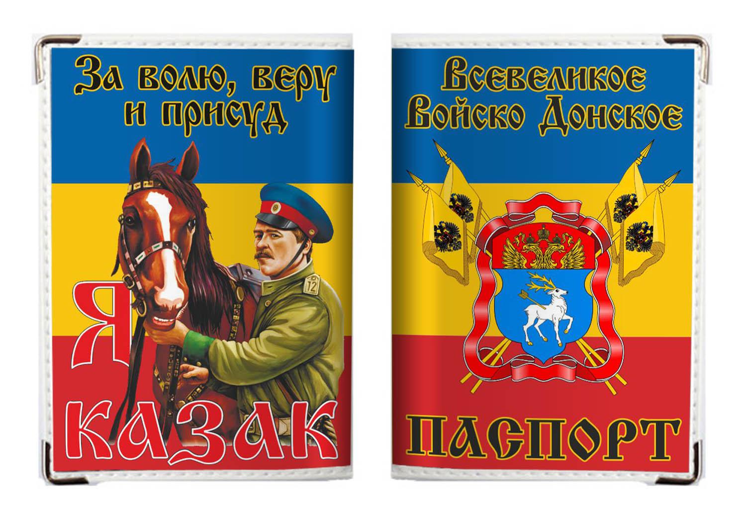 Обложка на Паспорт «Всевеликое Войско Донское»
