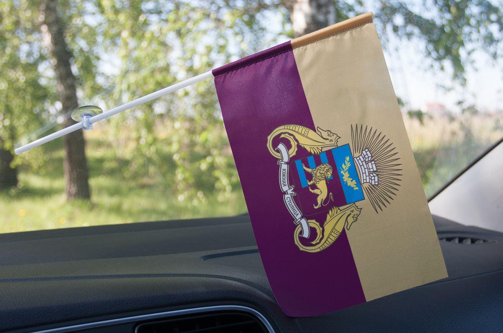 Ялтинский флаг