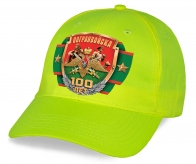 Яркая мужская бейсболка «100 лет Погранвойскам»